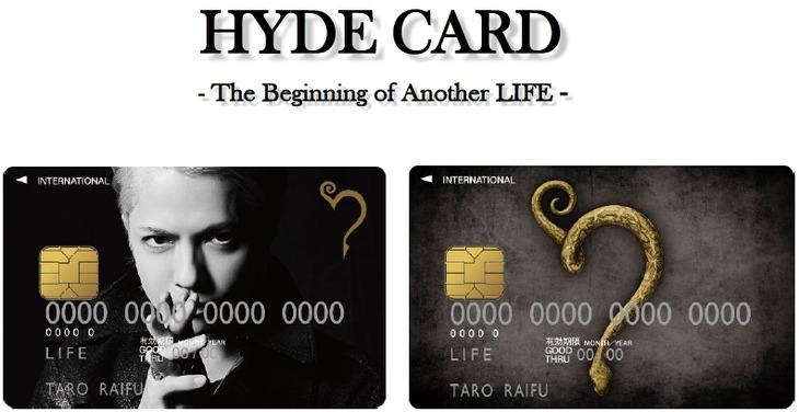 「HYDE CARD」券面デザイン