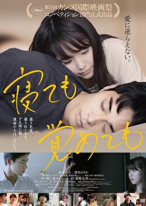 「寝ても覚めても」 (c)2018 映画「寝ても覚めても」製作委員会/ COMME DES CINEMAS