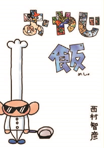 西村智彦(SING LIKE TALKING)「おやじ飯」表紙