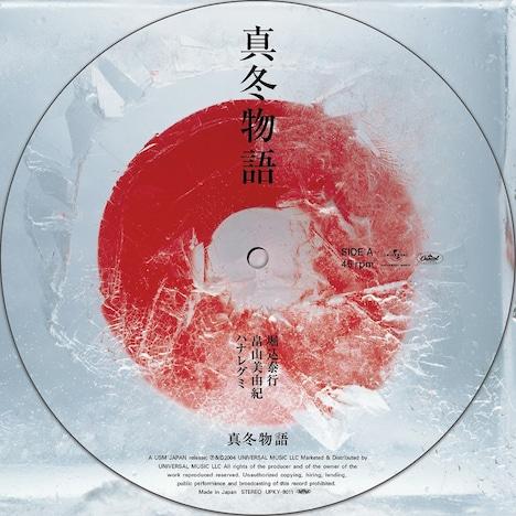 堀込泰行、畠山美由紀、ハナレグミ「真冬物語」アナログ盤ピクチャーレーベル見本