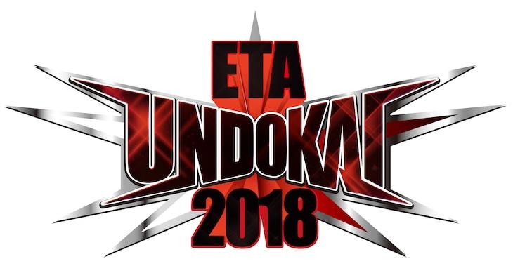「EXIT TUNES ACADEMY UNDOKAI 2018 ~秋の大運動会~」ロゴ