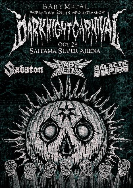 "「BABYMETAL WORLD TOUR 2018 in JAPAN EXTRA SHOW ""DARK NIGHT CARNIVAL""」ビジュアル"