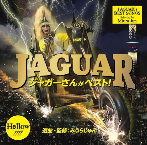 2018年10月リリースJAGUAR 「ジャガーさんがベスト!」ジャケット