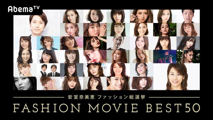 「安室奈美恵ファッション総選挙 FASHION MOVIE BEST 50 ~史上初!動画で振り返る25年の安室奈美恵ファッション史~」の出演者。
