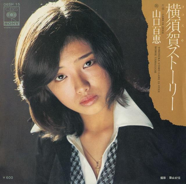 山口百恵の2枚目の13枚目のシングル「横須賀ストーリー」ジャケット。