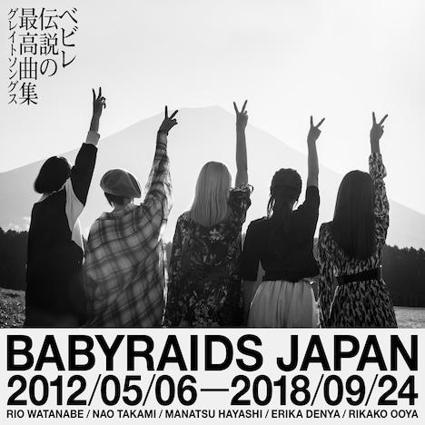ベイビーレイズJAPAN「BABYRAIDS JAPAN 2012/05/06-2018/09/24」配信ジャケット