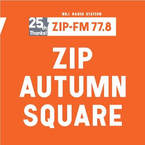 「ZIP-FM 25th ANNIVERSARY ZIP AUTUMN SQUARE」ビジュアル