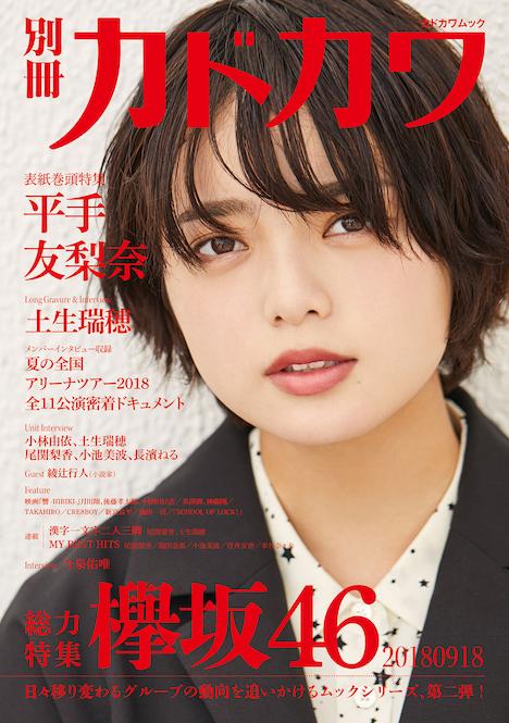 「別冊カドカワ 総力特集 欅坂46 20180918」表紙