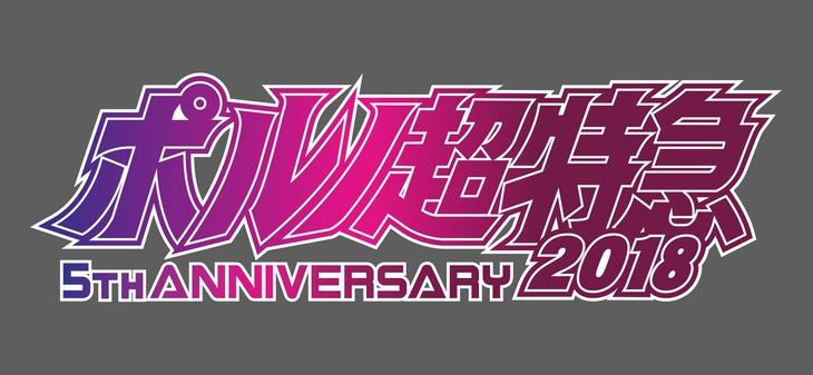 「ポルノ超特急2018-5th ANNIVERSARY-」ロゴ