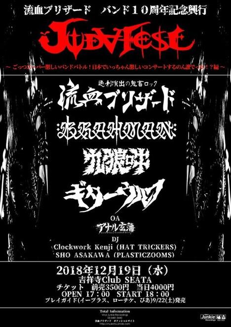 「JUDA FEST(ユダフェスト)~ごっつスーパー激しいバンドバトル!日本でいっちゃん激しいコンサートするのん誰でっか!?編~」フライヤー