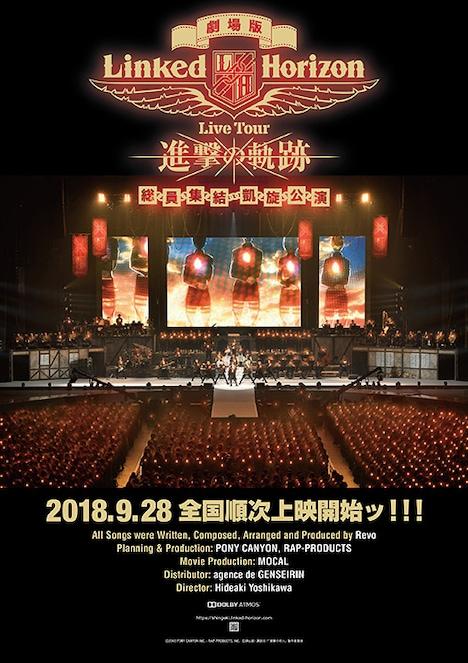 「劇場版 Linked Horizon Live Tour 『進撃の軌跡』 総員集結 凱旋公演」告知画像