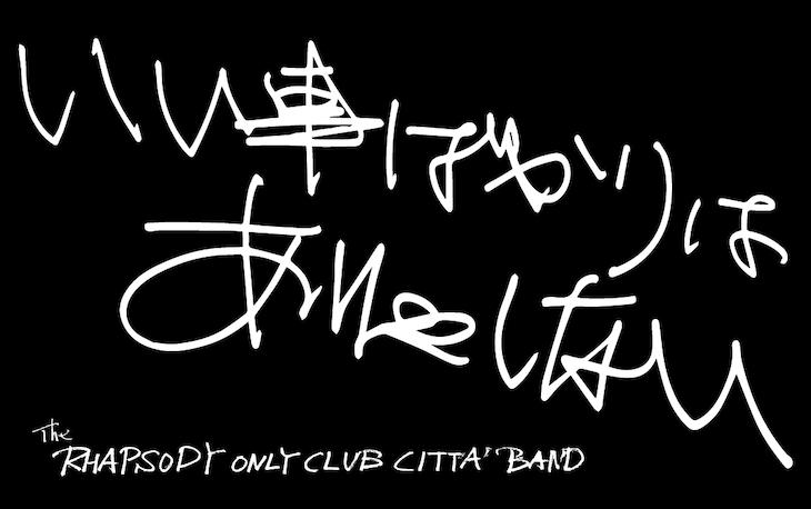 仲井戸麗市がタイトルを執筆したM∞CARDのデザイン。