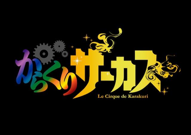 TVアニメ「からくりサーカス」ロゴ