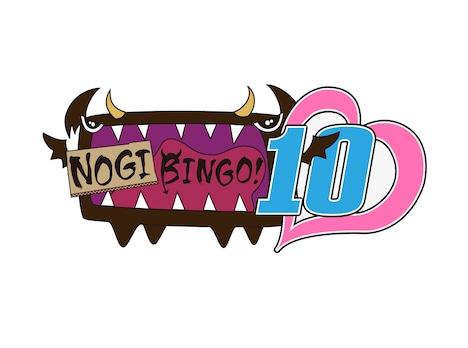 「NOGIBINGO!10」ロゴ (c)「NOGIBINGO!10」製作委員会
