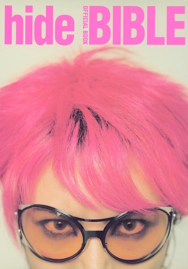 大島暁美監修「OFFICIAL BOOK hide BIBLE hideを愛する全ての人へ贈ります」表紙 (音楽専科社)