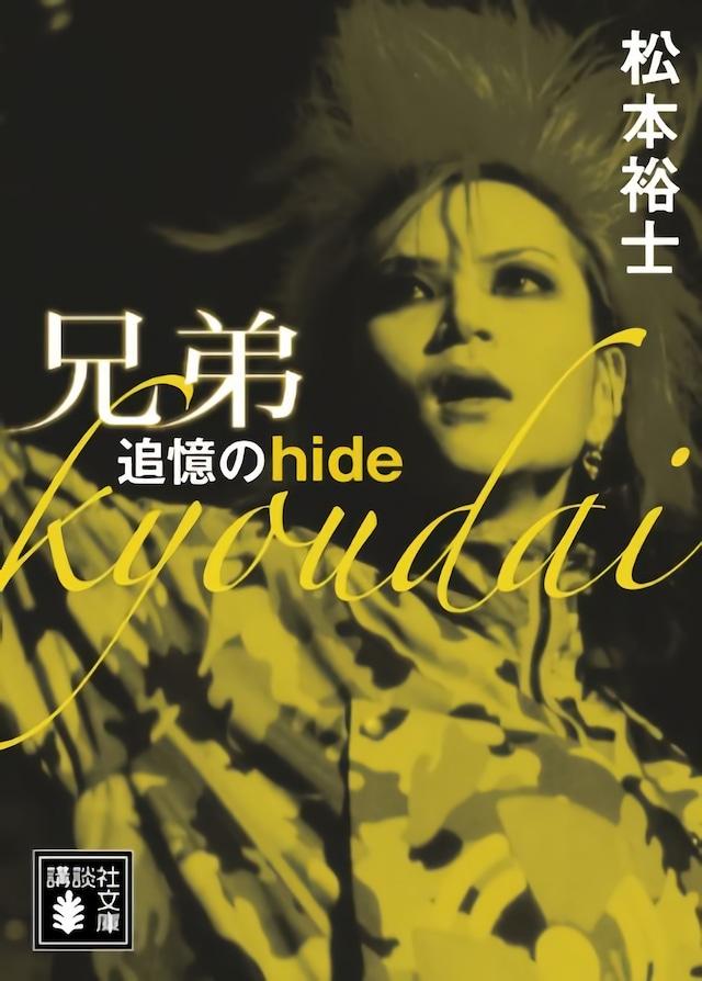 松本裕士「兄弟 追憶のhide」表紙 (講談社文庫)