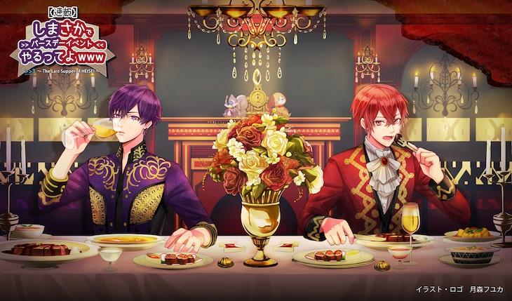 「【速報】しまさかでバースデーイベントやるってよwww >>3 ~The Last Supper of HEISEI~」告知ビジュアル