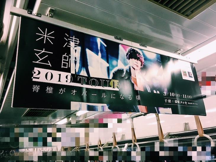 「米津玄師 2019 TOUR / 脊椎がオパールになる頃」中吊り