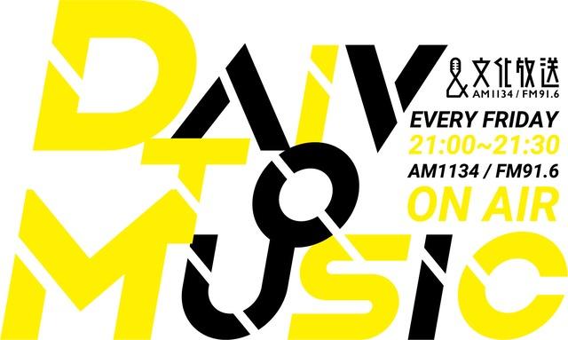文化放送「DAIV TO MUSIC」ロゴ