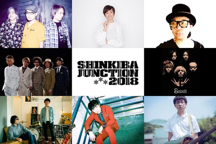 WOWOWライブ「SHINKIBA JUNCTION 2018 ~SMAちゃん祭りジャン~」告知ビジュアル