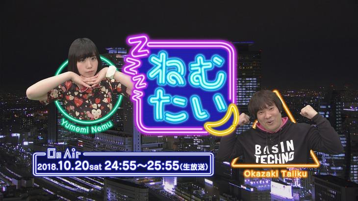 中京テレビ「ねむたい」告知ビジュアル