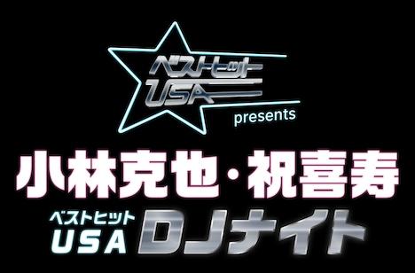 ベストヒットUSA presents「小林克也・祝喜寿 ~ベストヒットUSA・DJナイト~」ロゴ