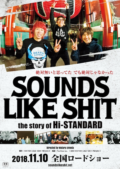 「SOUNDS LIKE SHIT : the story of Hi-STANDARD」メインビジュアル