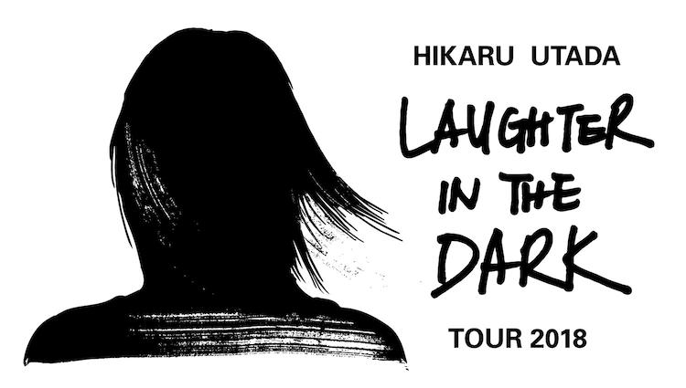 宇多田ヒカル「Hikaru Utada Laughter in the Dark Tour 2018」ロゴ