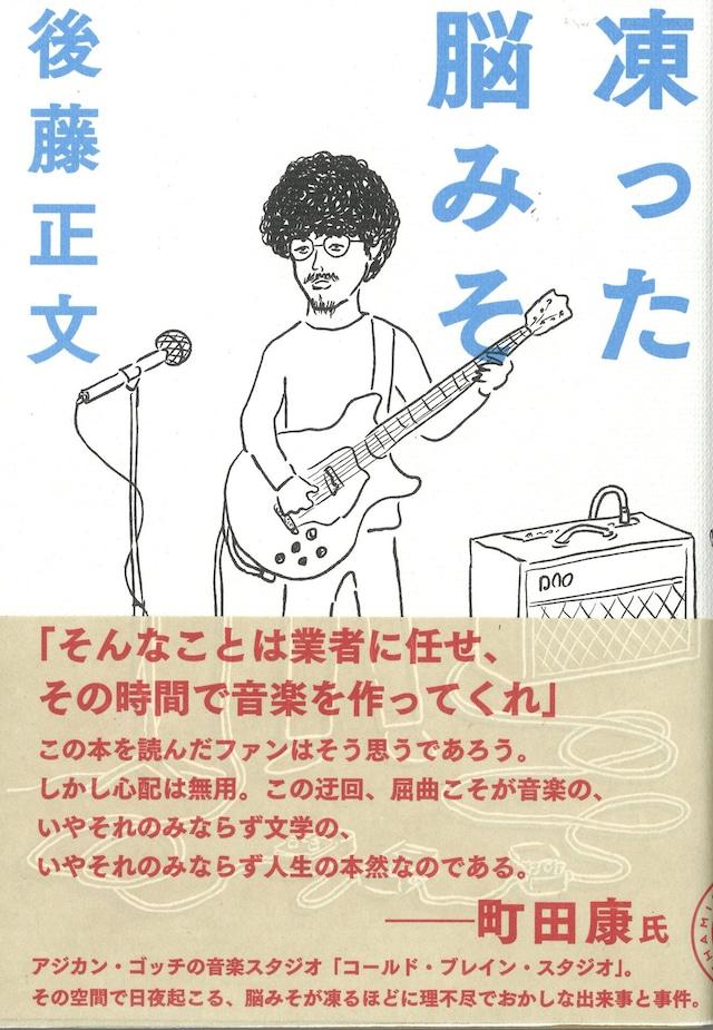 後藤正文「凍った脳みそ」表紙(帯あり)
