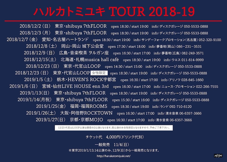 「ハルカトミユキ TOUR 2018-19」告知画像
