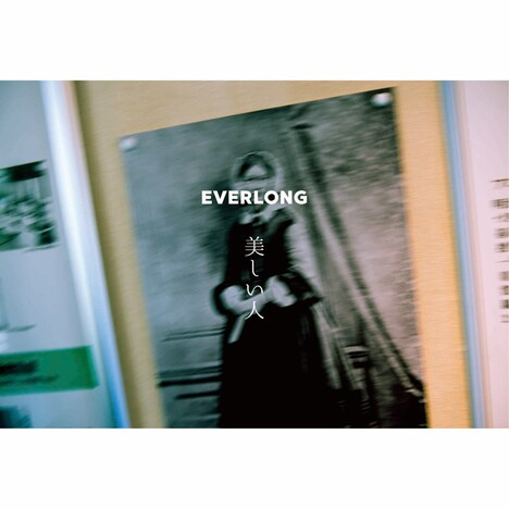 EVERLONG「美しい日々」ジャケット