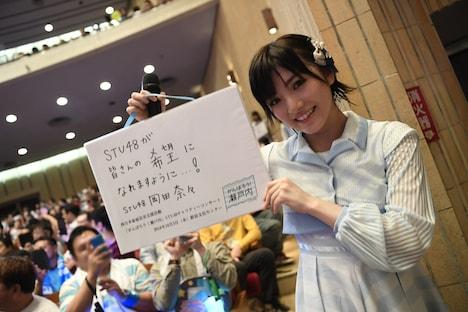 メッセージを掲げる岡田奈々。(c)STU