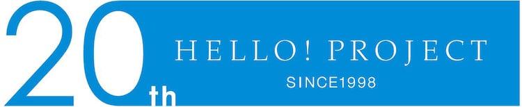 ハロー!プロジェクト20周年ロゴ