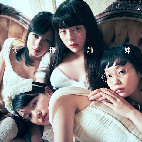 吉澤嘉代子「女優姉妹」初回限定盤ジャケット