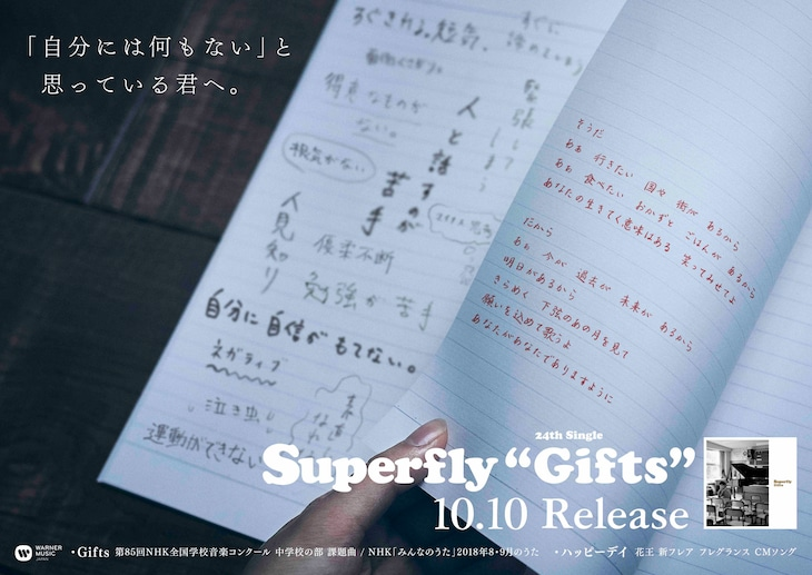 Superfly「Gifts」広告イメージ