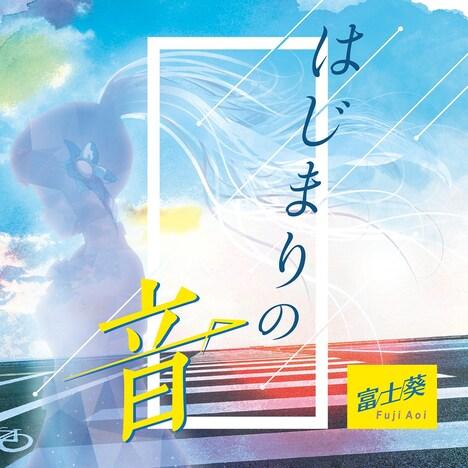 富士葵「はじまりの音」初回限定盤ジャケット