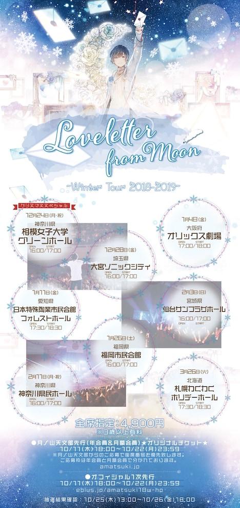 天月-あまつき-「Loveletter from Moon~Winter Tour 2018-2019~」告知ビジュアル