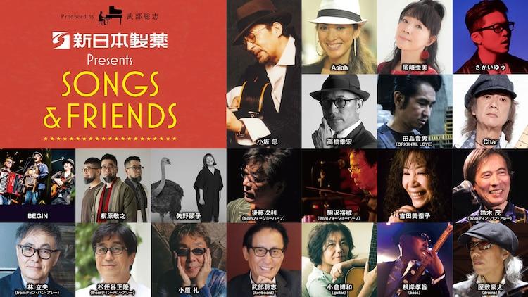 「新日本製薬 presents SONGS & FRIENDS 100年後も聴き続けてほしい名アルバム 一夜限りのプレミアムコンサート 小坂忠『ほうろう』」ビジュアル