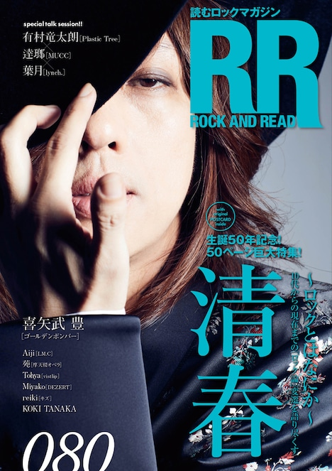 「ROCK AND READ 080」書影