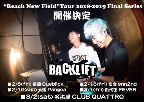"「BACK LIFT presents ""Reach New Field Tour 2018-2019 Final Series""」告知画像"