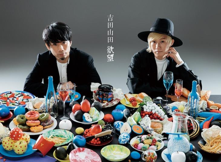 吉田山田「欲望」スーパーデラックス盤ジャケット