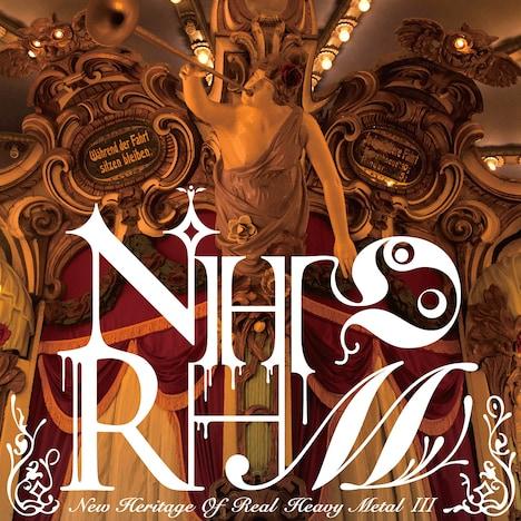 NHORHM「New Heritage Of Real Heavy Metal III」ジャケット