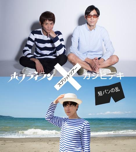 「ホフディラン×カジヒデキ・スプリットツアー<短パンの乱>」告知ビジュアル