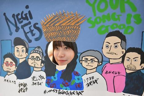 会場を訪れた元アイドルネッサンス・原田珠々華もYOUR SONG IS GOODの顔はめパネルで記念撮影。