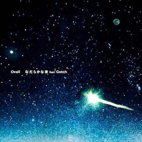 Ovall「なだらかな夜 feat. Gotch」ジャケット