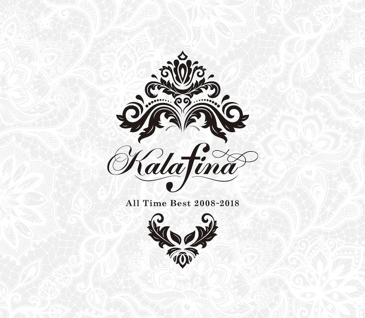 Kalafina「Kalafina All Time Best 2008-2018」完全生産限定盤ジャケット