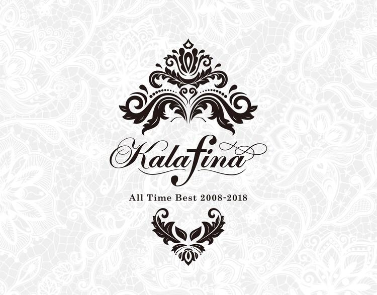 Kalafina「Kalafina All Time Best 2008-2018」通常盤ジャケット