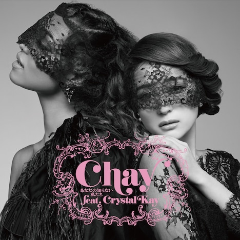 chay feat.Crystal Kay「あなたの知らない私たち」初回限定盤ジャケット