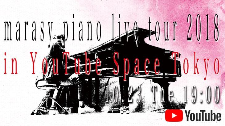 まらしぃ「marasy piano live tour 2018 in YouTube Space Tokyo」告知ビジュアル