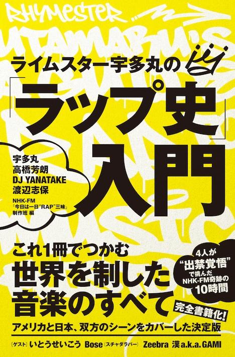 「ライムスター宇多丸の『ラップ史』入門」帯付き表紙